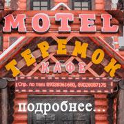 Мотель Теремок